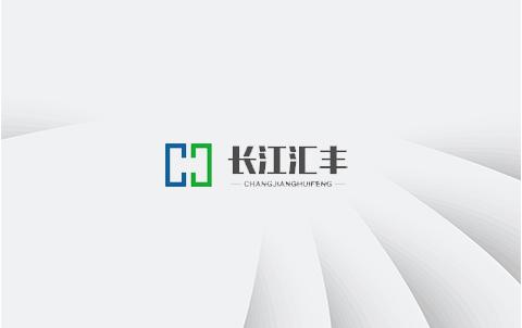 湖北长江汇丰纸业有限公司